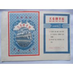 火車頭牌牙粉(au25128864)_7788舊貨商城__七七八八商品交易平臺(7788.com)