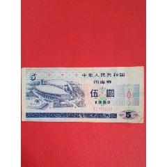 中華人民共和國國庫券1990年伍圓(au25128871)_7788舊貨商城__七七八八商品交易平臺(7788.com)