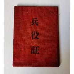57年兵役證(au25129073)_7788舊貨商城__七七八八商品交易平臺(7788.com)