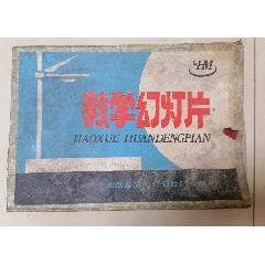 教學幻燈片(95張)(au25129219)_7788舊貨商城__七七八八商品交易平臺(7788.com)