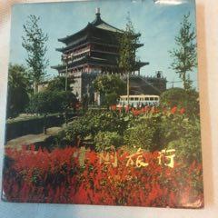 中國旅游西安冊(au25129840)_7788舊貨商城__七七八八商品交易平臺(7788.com)