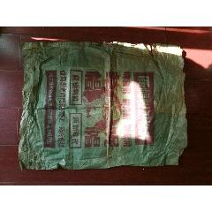 民國廣告包裝袋(au25129824)_7788舊貨商城__七七八八商品交易平臺(7788.com)