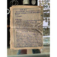 文革信札(au25130019)_7788舊貨商城__七七八八商品交易平臺(7788.com)