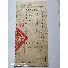 (1元拍)魯甸縣1953年度農業稅通知單(au25130327)_7788舊貨商城__七七八八商品交易平臺(7788.com)