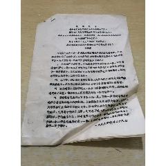 全網唯一,帶要求,歡慶九大贈送毛主席語錄的決定,濟南化肥廠帶原稿(au25130858)_7788舊貨商城__七七八八商品交易平臺(7788.com)