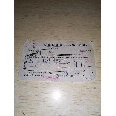 報刊退款單,濟南6幾年(au25131093)_7788舊貨商城__七七八八商品交易平臺(7788.com)