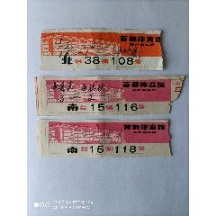 首都體育館門票,中國隊一西德隊,78年(au25131494)_7788舊貨商城__七七八八商品交易平臺(7788.com)