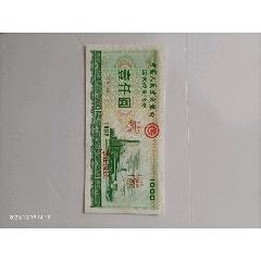 中國建設銀行國家投資債券1000元票樣一枚(au25132653)_7788舊貨商城__七七八八商品交易平臺(7788.com)