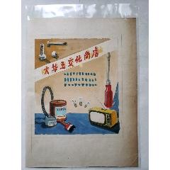 大華五交化商店(au25132686)_7788舊貨商城__七七八八商品交易平臺(7788.com)
