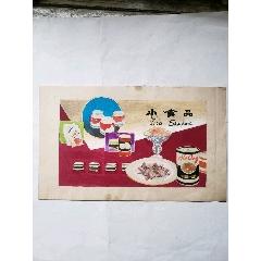小食品店設計原稿(au25132702)_7788舊貨商城__七七八八商品交易平臺(7788.com)