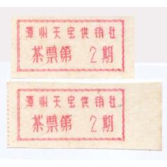 漳州天寶供銷社茶票2張(au25133516)_7788舊貨商城__七七八八商品交易平臺(7788.com)