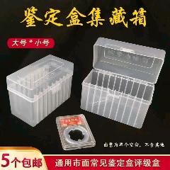 評級幣收納盒1個(空盒)(au25133661)_7788舊貨商城__七七八八商品交易平臺(7788.com)