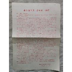 致全市團員青年的一封信(au25133677)_7788舊貨商城__七七八八商品交易平臺(7788.com)