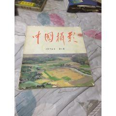 中國攝影-1976-1-拍前看簡介(au25134633)_7788舊貨商城__七七八八商品交易平臺(7788.com)