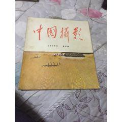 中國攝影-1977-6-拍前看簡介(au25134668)_7788舊貨商城__七七八八商品交易平臺(7788.com)