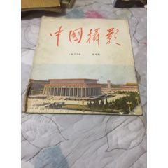 中國攝影-1977-4-拍前看簡介(au25134675)_7788舊貨商城__七七八八商品交易平臺(7788.com)