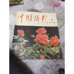 中國攝影-1978-4-拍前看簡介(au25134686)_7788舊貨商城__七七八八商品交易平臺(7788.com)