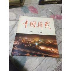 中國攝影-1976-3-拍前看簡介(au25134743)_7788舊貨商城__七七八八商品交易平臺(7788.com)