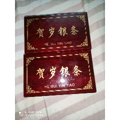 兩塊銀條一起出售(au25135074)_7788舊貨商城__七七八八商品交易平臺(7788.com)