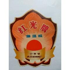 紅光牌保溫瓶商標(au25135155)_7788舊貨商城__七七八八商品交易平臺(7788.com)