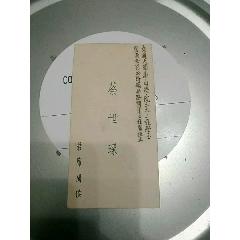 民國名片,《洛陽橋》的作者蔡世琛(au25135347)_7788舊貨商城__七七八八商品交易平臺(7788.com)