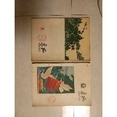 東風畫刊(au25135503)_7788舊貨商城__七七八八商品交易平臺(7788.com)