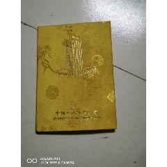 郵票冊(au25135471)_7788舊貨商城__七七八八商品交易平臺(7788.com)