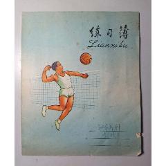 上世紀六七十年代體育籃球員練習本內記錄婦科病記錄筆記(au25135996)_7788舊貨商城__七七八八商品交易平臺(7788.com)