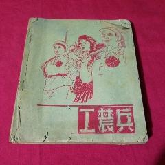 工農兵(au25136509)_7788舊貨商城__七七八八商品交易平臺(7788.com)