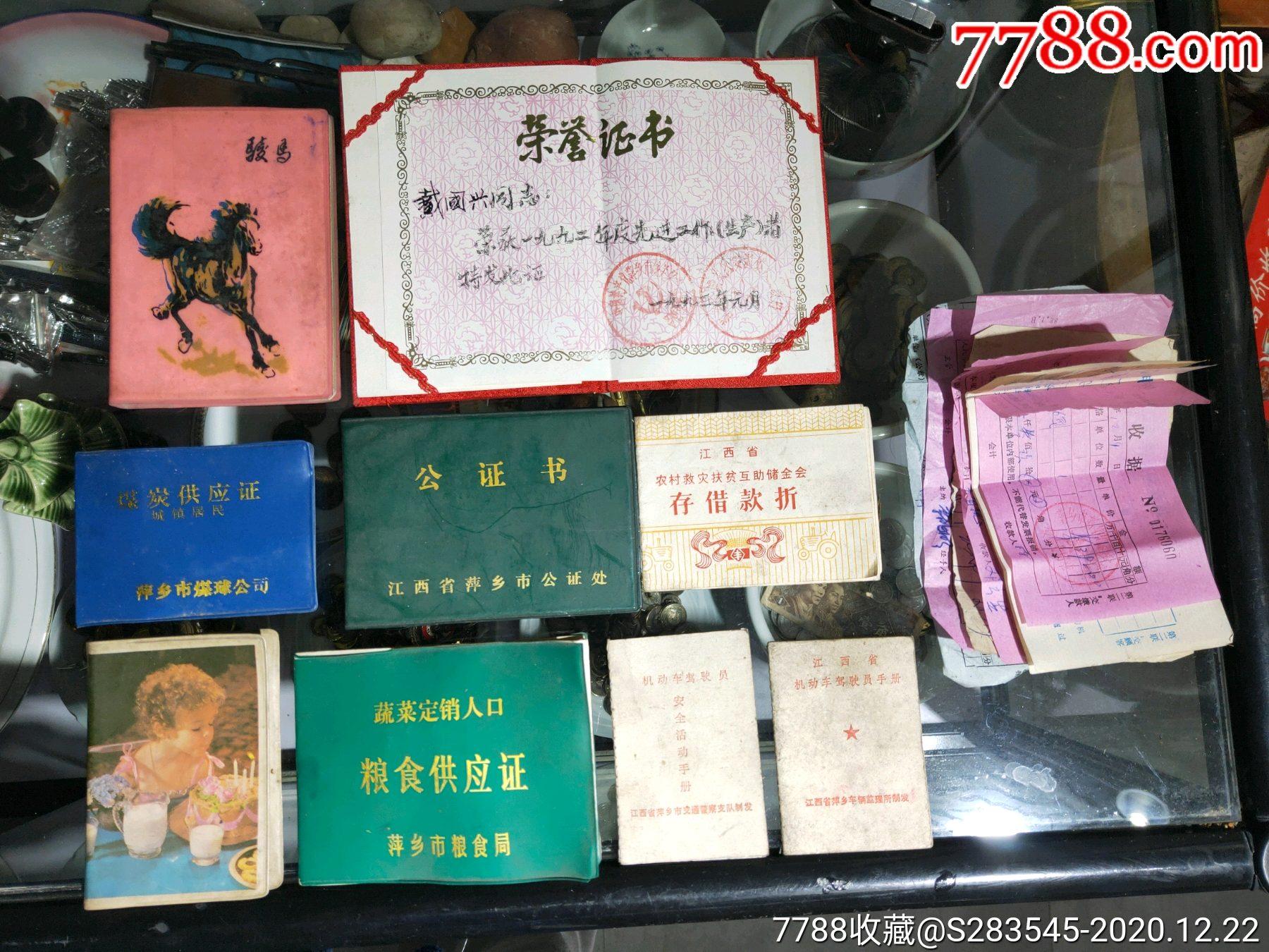 證件大套裝、懷舊經典收藏(au25136900)_7788舊貨商城__七七八八商品交易平臺(7788.com)