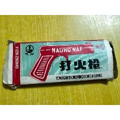打火槍-¥10 元_打火機/點火器_7788網