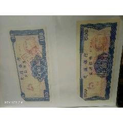 交通銀行債券兩枚(au25137307)_7788舊貨商城__七七八八商品交易平臺(7788.com)