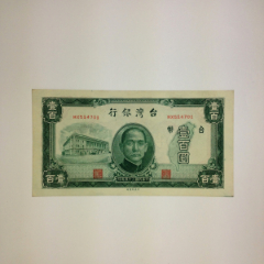 臺灣銀行1946年壹佰圓(au25147038)_7788舊貨商城__七七八八商品交易平臺(7788.com)