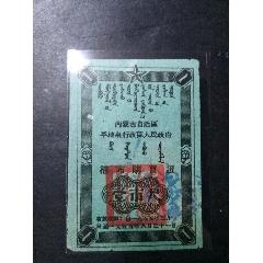 內蒙1955年平地泉地區布票(au25137453)_7788舊貨商城__七七八八商品交易平臺(7788.com)