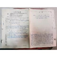 稀少早期1949年北平入團志愿書(au25137653)_7788舊貨商城__七七八八商品交易平臺(7788.com)