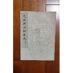 毛主席詩詞墨跡(au25137686)_7788舊貨商城__七七八八商品交易平臺(7788.com)