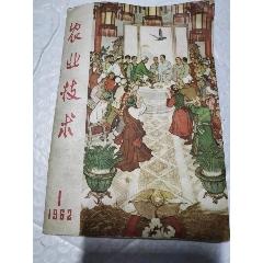 1962年農業技術(au25137925)_7788舊貨商城__七七八八商品交易平臺(7788.com)