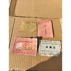 老證件四張合售(au25138512)_7788舊貨商城__七七八八商品交易平臺(7788.com)