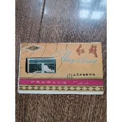 紅聲712型晶體管收音機說明書(au25138863)_7788舊貨商城__七七八八商品交易平臺(7788.com)