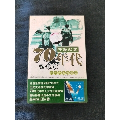 中華歌曲70年代回娘家,2盤,無詞,經典音樂,,,17(au25139238)_7788舊貨商城__七七八八商品交易平臺(7788.com)