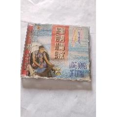 國語情歌2,CD(au25139247)_7788舊貨商城__七七八八商品交易平臺(7788.com)