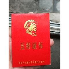 五好證書(au25139809)_7788舊貨商城__七七八八商品交易平臺(7788.com)