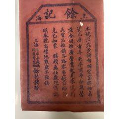 景德鎮上海余記瓷器廣告(au25140078)_7788舊貨商城__七七八八商品交易平臺(7788.com)