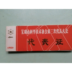 代表證(au25140394)_7788舊貨商城__七七八八商品交易平臺(7788.com)