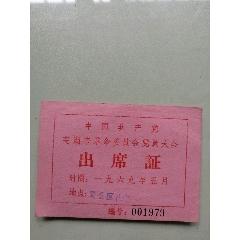 出席證(au25140408)_7788舊貨商城__七七八八商品交易平臺(7788.com)