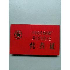 代表證(au25140422)_7788舊貨商城__七七八八商品交易平臺(7788.com)
