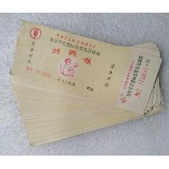 92年:農行集體零存整取兌獎券(15張)(au25140695)_7788舊貨商城__七七八八商品交易平臺(7788.com)