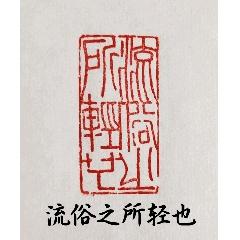 篆刻定制,拍下后聯系店家(au25140698)_7788舊貨商城__七七八八商品交易平臺(7788.com)