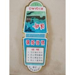 溪橋標(au25140819)_7788舊貨商城__七七八八商品交易平臺(7788.com)