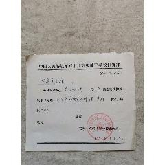 石家莊高級陸軍學校訓練部單據一件(au25141292)_7788舊貨商城__七七八八商品交易平臺(7788.com)